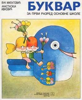 Knjige - Page 4 Bukvar1999koriceprednjedv2